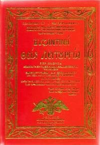 image of Byzantine Theia Leitourgia  [The Byzantine Holy Service]