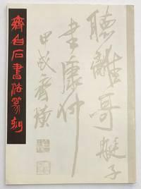 image of Qi Baishi shu fa zhuan ke  齊白石書法篆刻