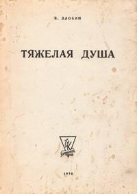 Tiazhelaia dusha [A difficult soul]