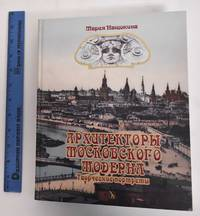 image of Arkhitektory moskovskogo moderna: Tvorcheskie portrety (Moscow Art Nouveau Architects: Creative Portraits)