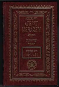 Mahzor Ateret Menachem - Hag Shavuot (Russian)