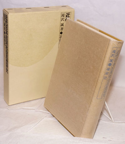 Tokyo: Ronsosha 論創社, 1980. 371p., hardcover in slipcase, very good. Text in Japanese....