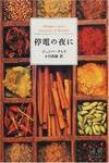 image of Interpreter of Maladies [In Japanese Language]