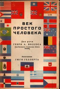 Century of the Common Man Russian World War II Era Propaganda Posters
