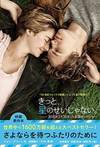 image of The Fault in Our Stars (Japanese Edition)