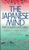 Japanese Mind
