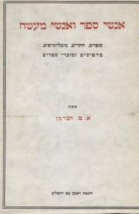 ANSHE SEFER VE-ANSHE MAASEH: SOFRIM, HOKRIM, BIBLIYOGRAFIM, MADPISIM  U-MOKHRE SEFARIM