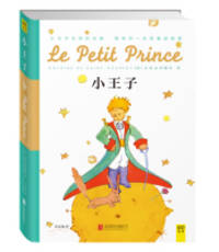 image of The Little Prince (eternal Commemorative Edition)(Chinese Edition)