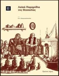 image of Laika paramythia tes Thessalias