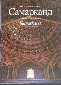 Samarkand: A Museum in the Open by Introduction by V Bulatova and G Shishkinan; Photos by N Vasilikin; Design by N Vzenkonskaya - First Edition - 1986 - from Judith Books (SKU: biblio667)