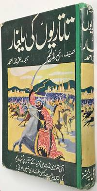 image of [Urdu translation of The March of the Barbarians]