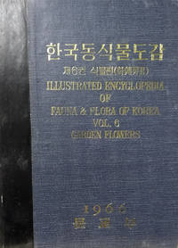 Illustrated Encyclopedia of Fauna and Flora of Korea:  Vol. 6, Garden  Flowers