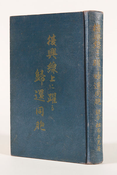 ,120,336,pp. Text in Japanese. Numerous illustrations from photographs. Original blue textured cloth...