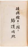 View Image 2 of 6 for FUKKO SENJO NI ODORU KIKAN DOHO  Inventory #WRCAM55463