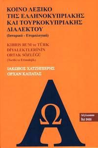 image of Koino lexico tes hellenokypriakes kai tourkokypriakes dialectou