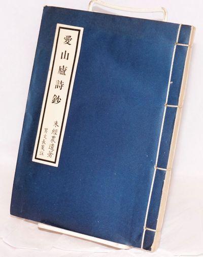 Taibei: Taiwan shangwu yinshuguan 台灣商務印書館, 1965. 15, 4, 178p., pa...
