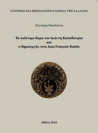 Τa pοlytima dora tou Ioanne Kapοdistria kai ho demiourgos tous Jean Francois Bautte