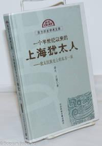 image of Yi ge ban shi ji yi lai de Shanghai youtai ren: You tai min zu shi shang de dong fang yi ye 一个半世纪以来的上海犹太人 : 犹太民族史上的东方一页