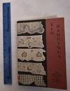 View Image 1 of 3 for Bed Hangings: A Treatise on Fabrics and Styles in the Curtaining of Beds 1650-1850 Inventory #171122