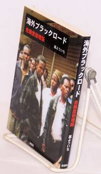 "Kaigai burakku rodo  海外ブラックロード [""Black Roads abroad""]  危険度倍増版"
