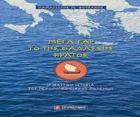 MEGA GAR TO TES THALASSES KRATOS - He nautike historia tou Peloponnesiakou Polemou