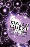 image of Kirlian Quest (Book Three of the Cluster Series)
