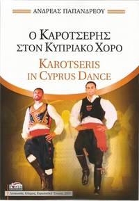 image of Karotseris in Cyprus Dance
