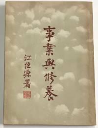 image of Shi ye yu xiu yang  事業與修養