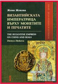 The Byzantine Empress on Coins and Seals