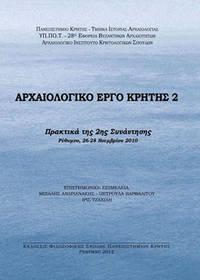 Archaeologiko ergo Cretes 2