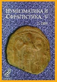 [6th International Symposium of Byzantine Sigillography]