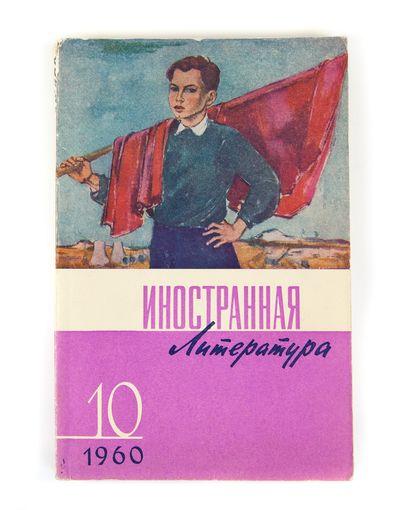 V Doroge (On the Road).  Inostrannaya...