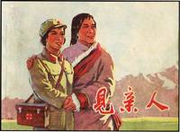 CHINESE CULTURAL REVOLUTION PICTURE BOOKS