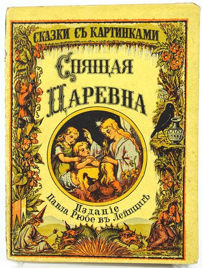 (Children's Book). Spiashchaia...