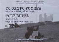 Fort Rupel - April 1941, Days of Gglorious Fighting