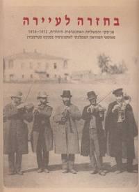 BA-HAZARAH LA-'AYARAH: AN-SKI VEHA-MISHLAHAT HA-ETNOGRAFIT HA-YEHUDIT,  1912-1914: ME-OSFE...