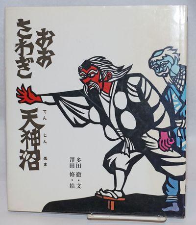 Tokyo: Gekidan Kaze no Ko Shuppanbu 劇団風の子出版部, 1991. , very g...