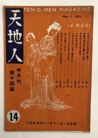 image of Tian di ren, No. 14 (Nov. 1. 1952)  天地人:第十四期