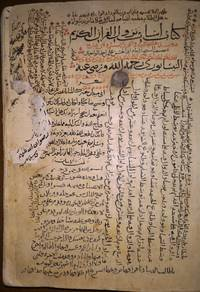 Asbab al-nuzul , early Arabic manuscript on the occasions of Quranic revelation dated 689 H., 1290 AD. ( أسباب النزول للواحدي)