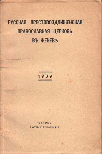 Moscow: Tip. V. Gotie, 1863. Octavo (23 × 15 cm). Original printed self-wrappers; 5 pp. Binding rei...