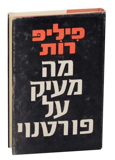 Tel Aviv, Israel: Schocken Publishing House Ltd, 1972. Hardcover. Hebrew edition of one of Roth's be...