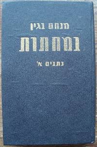 In the Underground. Writing and documents. In four volumes (vol. 1) by Menachem Begin - Signed First Edition - 1959 - from Judith Books (SKU: biblio542)