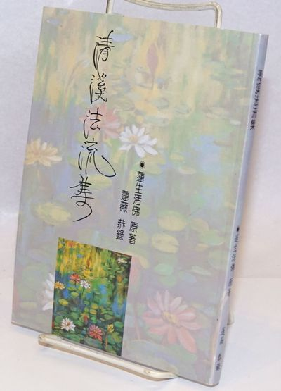 Redmond, WA, 1993. 172p., paperback, very good. Buddhist meditations in Chinese. The author, Living ...