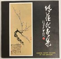 image of Chinese water colours by Tan Ann-Huat / Chen Yunhua hua ji