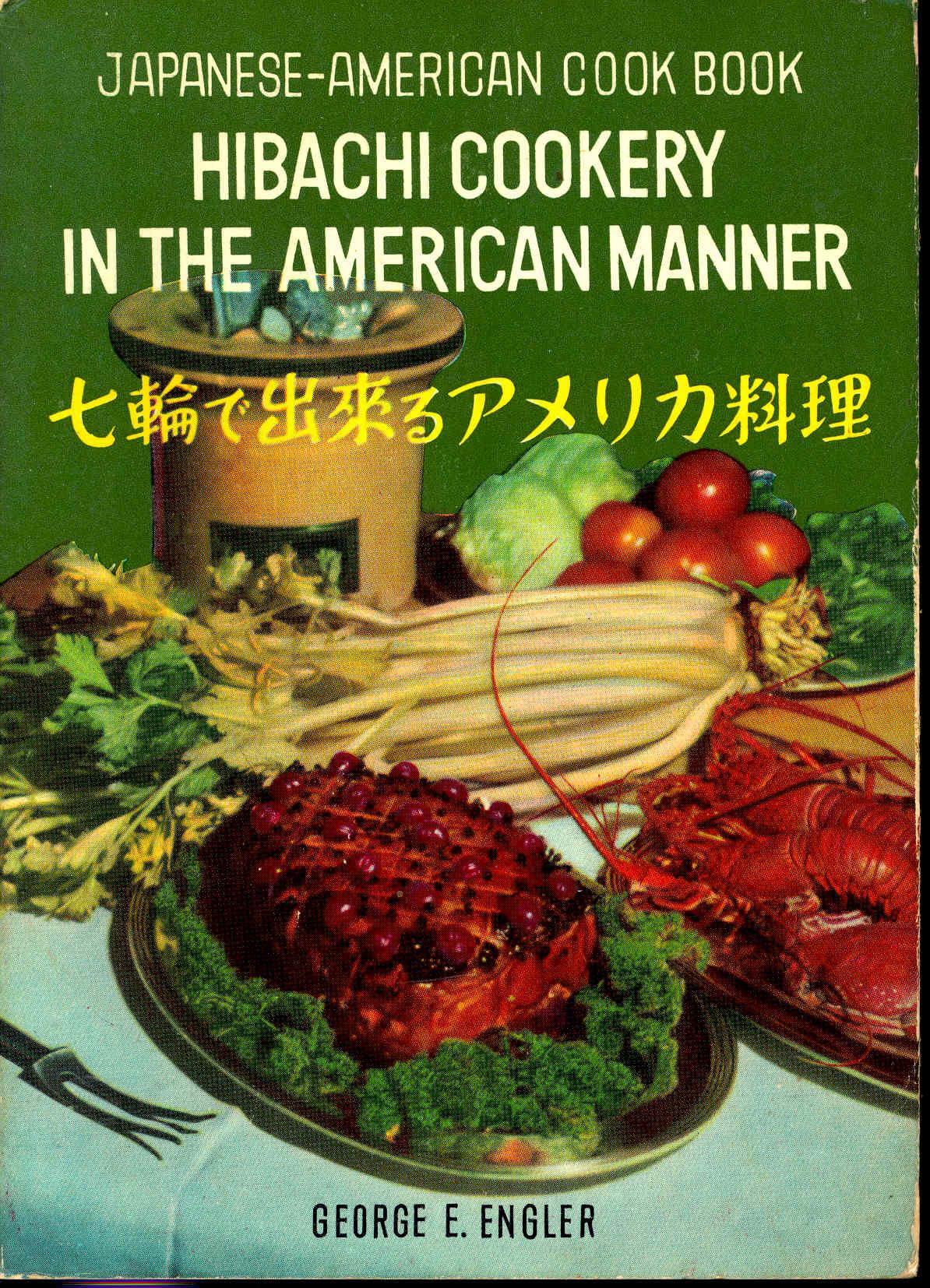 Hibachi cookery in the American manner : Japanese-American cookbook = 七輪で出來るアメリカ料理 [Shichirin de dekiru Amerika ryōr]