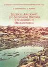 Sostikes anaskaphes sto neolithiko oikismo Stavroupoles Thessalonikes