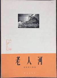 image of Lao ren he [Chinese sheet music for Old Man River]