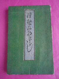 ORIGINAL JAPANESE COLOURED WOODBLOCK BOOK - FOLKLORE KAIDAN