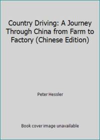 image of Country Driving: A Journey Through China from Farm to Factory (Chinese Edition)