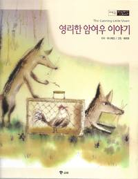 image of The Cunning Little Vixen (in Korean)